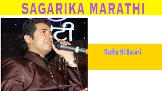 Radha Hi Bavari - Swapnil Bandodkars Superhit Composed by Ashoke Patki for SAGARIKA