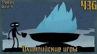 Trollface Quest 4 прохождение – Олимпийские игры – ЧеЗаGames