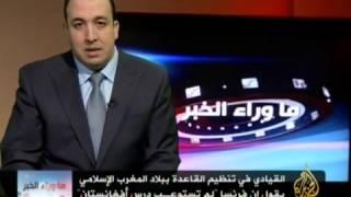 ما وراء الخبر- تهديد تنظيم القاعدة في المغرب الإسلامي