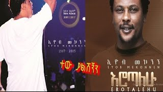 Ethiopia:  Eyob Mekonnen - Tew Yalshignin (ተው ያልሽኝን) New Ethiopian Music 2017