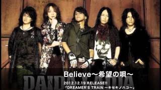 DAIDA LAIDA - Believe~希望の唄~