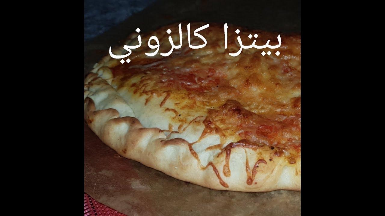 مطبخ ام وليد بيتزا كالزوني بابسط المقادير