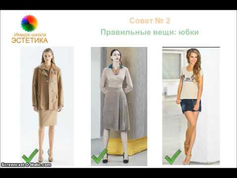 Одежда для невысоких