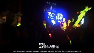 【倫桑翻唱】Lun Sang 剛好遇見你 Just met you ちょうど君と出会う —325個人演唱會實錄