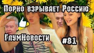 Порно взрывает Россию. ГлумНовости №81