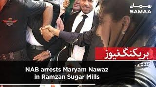 NAB arrests Maryam Nawaz in Ramzan Sugar Mills | SAMAA TV | 08 August 2019