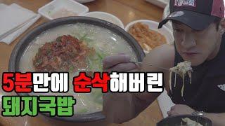 [맛집소개]먹방유튜버가 인정한 돼지국밥