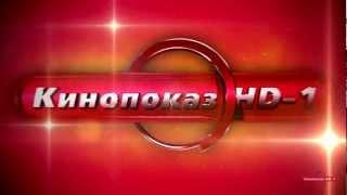 Кинопоказ HD-1   Заставка и предупреждение перед кино(18+)
