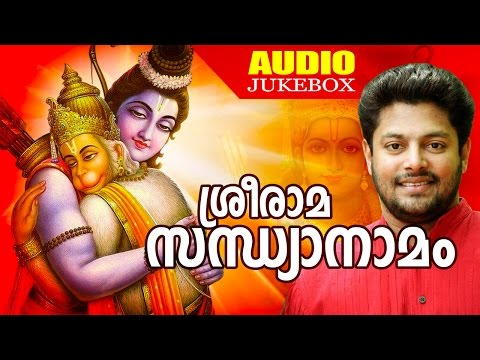 Traditional Malayalam Hindu Devotional Songs | Sree Rama Sandhyanamam | Audio Jukebox