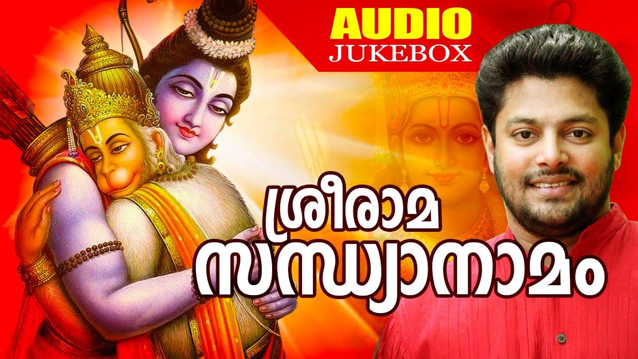 Rama rama pahimam song lyrics in malayalam
