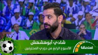 شادي أبوهشهش - الأسبوع الرابع من دوري المحترفين والمنتخب الوطني