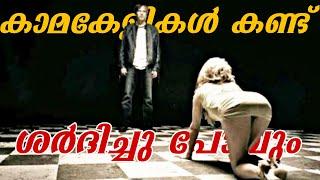 A Serbian Film (2010) Full Movie Explained in Malayalam | A Serbian Film മലയാളം വിശദീകരണം