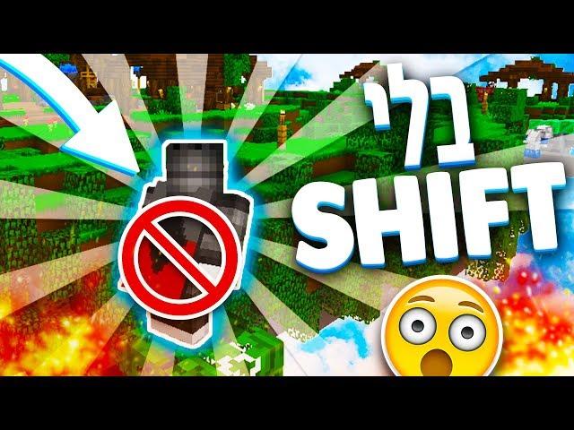 אסור להשתמש בShift?!