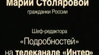 Объяснение Марии Столяровой