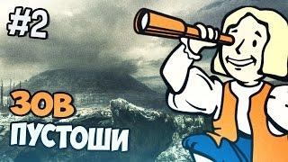 Fallout 3 Прохождение на русском - В ожидании Fallout 4 - Часть 2