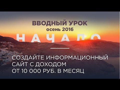 МАРАФОН «НАЧАЛО» - ВВОДНЫЙ УРОК, ОСЕНЬ 2016 - ПУЗАТ.РУ