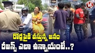 సిల్లీ రీజన్స్ తో  రోడ్లపైకి వస్తున్న జనం  Telugu News
