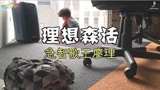 【理想森活-急智歌王廖理】