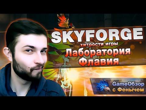 [Skyforge]Лаборатория Флавия (Хитрости игры)