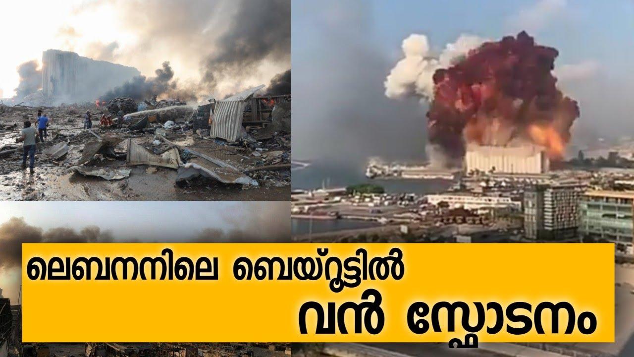 ലെബനനിലെ ബെയ്റൂട്ടിൽ വൻ സ്ഫോടനം | Large explosion has been heard in the Lebanese capital Beirut