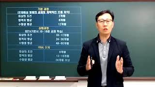 EETA 건축전기설비기술사+발송배전기술사 Guide