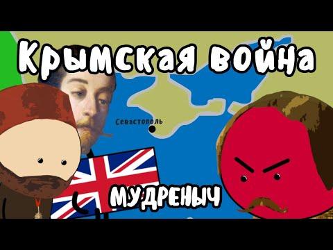 Крымская война на пальцах | Мудреныч
