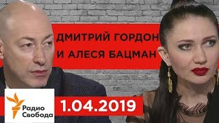 Дмитрий Гордон и Алеся Бацман на Радио Свобода. 1.04.2019