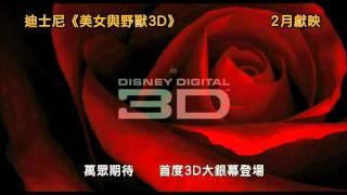 Beauty And The Beast 美女與野獸 [3D Version HK Trailer 香港版預告]