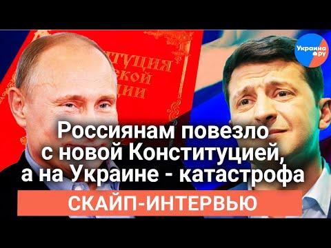 Михаил Кононович: Конституция