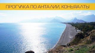 Прогулка по Анталии, Коньяалты. Турция.(, 2015-11-20T07:56:16.000Z)
