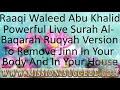 REMOVE JINN INSIDE YOUR BODY &  HOUSE WITH SURAH AL-BAQARAH RUQYAH VERSION BY RAQI WALEED ABU KHALID