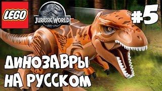 🐲 ЛЕГО ДИНОЗАВРЫ Мультик ИГРА LEGO Jurassic World на русском - 5 Серия / LEGO Jurassic World