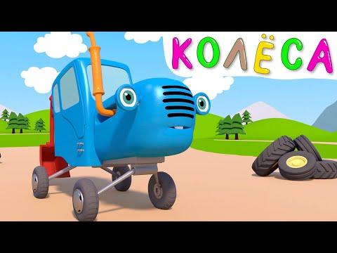 Видео: ПОТЕРЯННЫЕ КОЛЁСА - Синий трактор и его друзья на детской площадке - Играем в шиномонтаж