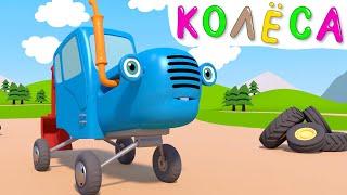 ПОТЕРЯННЫЕ КОЛЁСА - Синий трактор и его друзья на детской площадке - Играем в шиномонтаж
