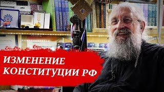 АНАТОЛИЙ ВАССЕРМАН ОБ ИЗМЕНЕНИИ КОНСТИТУЦИИ РФ. Вопрос-ответ #1