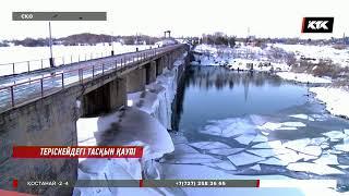 Солтүстіктің су қоймасынан қауіп төнді / 15. 03. 2018