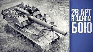 World of Tanks 28 Арт в одном бою! Чудеса балансера.