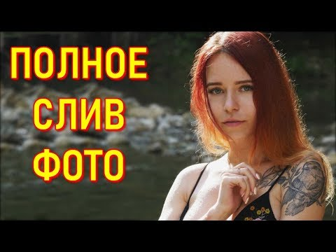 Denly  Полное Слив Фото - Новости Воронежа и Воронежской области