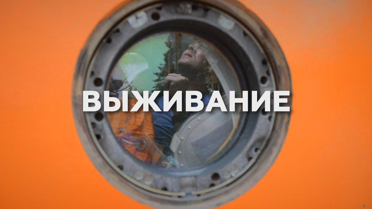 «Союз» приводнился на полигоне в Ногинске
