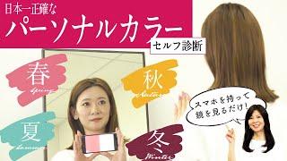 【パーソナルカラー診断】似合う色が日本一正確にわかる簡単スマホ診断!【イエベ・ブルベ春夏秋冬4タイプ】