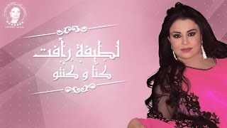Latifa Raafat - Kouna W Kentou | New 2015 | لطيفة رأفت - كُنَّا و كُنْتُوا
