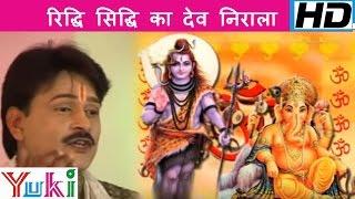 Riddhi Siddhi Ka Dev Nirala | Gauri Sut Ganraj Padharo by Mukesh Bagda  Lord Ganesh Bhajan Hindi