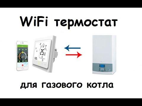 WiFi термостат для котла BHT-002GC WF