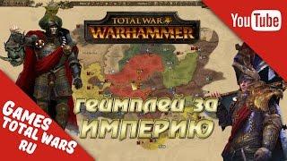 Total War: Warhammer - Геймплей за Империю (RUS)
