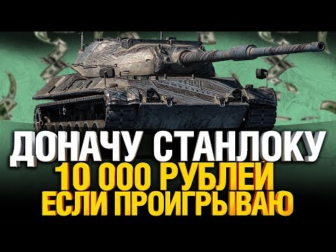 Гранни VS Лучшие игроки WoT - Leopard PT A