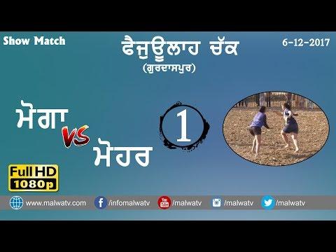 MOGA v/s MOHAR 🔴 FAZULLA CHAK (Gurdaspur) 🔴 KABADDI SHOW MATCH - 2017 🔴 Part - 1st 🔴 FULL HD