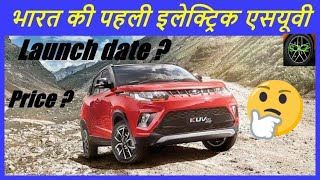 Mahindra kuv 100 electric suv launch date update/kuv 100 electric price in india.