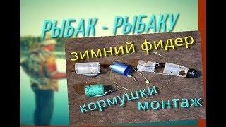 Рыбак - рыбаку ФИДЕР -  КОРМУШКА МОНТАЖ Своими руками