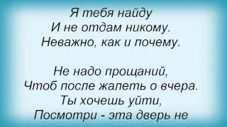 Слова песни Виталий Козловский - Я Тебя Найду