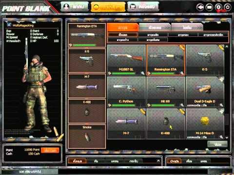 ขายไอดี 3 เพรช 4 จุด ปืน โค้ด M1887 sl.